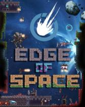 Edge of Space (PC)